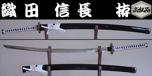 【日本のおみやげ】◆日本刀・模造刀【織田 信長 拵】【戦国武将・大名シリーズ】