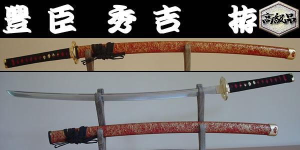 【日本のおみやげ】◆日本刀・模造刀【豊臣秀吉 拵】【戦国武将・大名シリーズ】