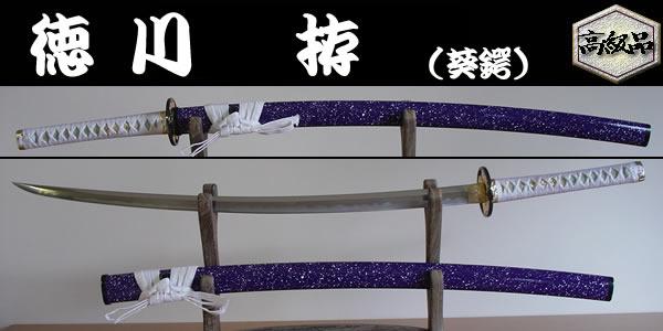 【日本のおみやげ】◆日本刀・模造刀【徳川(葵鍔) 拵】【戦国武将・大名シリーズ】