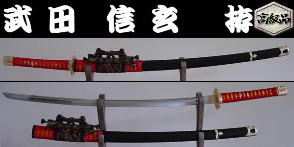 【日本のおみやげ】◆日本刀・模造刀【武田信玄(太刀) 拵】【戦国武将・大名シリーズ】