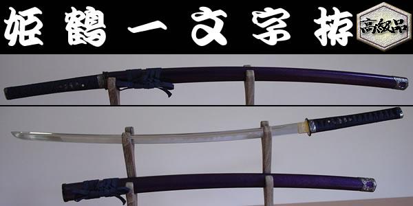 【日本のおみやげ】◆日本刀・模造刀【姫鶴一文字(上杉家宝刀) 拵】【戦国武将・大名シリーズ】