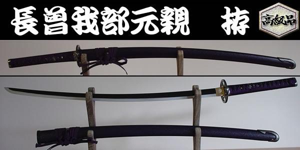【日本のおみやげ】◆日本刀・模造刀【長曽我部元親 拵】【戦国武将・大名シリーズ】