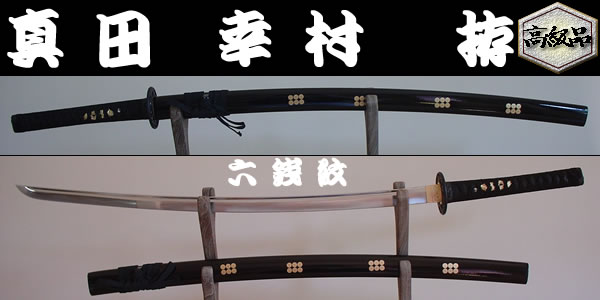 【日本のおみやげ】◆日本刀・模造刀【真田幸村(黒呂) 拵】【戦国武将・大名シリーズ】