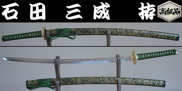【日本のおみやげ】◆日本刀・模造刀【石田三成 拵】【戦国武将・大名シリーズ】