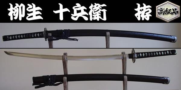 【日本のおみやげ】◆日本刀・模造刀【柳生十兵衛 拵】【戦国武将・大名シリーズ】