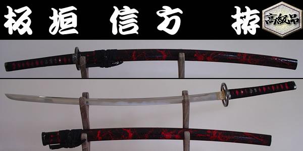 【日本のおみやげ】◆日本刀・模造刀【板垣信方 拵】【戦国武将・大名シリーズ】