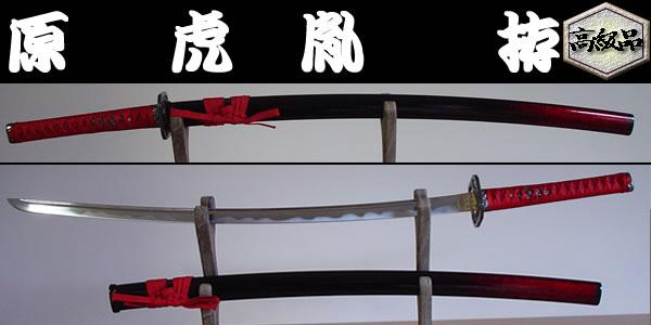 【日本のおみやげ】◆日本刀・模造刀【原虎胤 拵】【戦国武将・大名シリーズ】