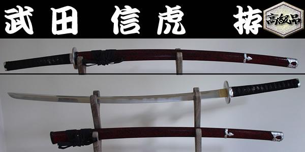 【日本のおみやげ】◆日本刀・模造刀【武田信虎 拵】【戦国武将・大名シリーズ】