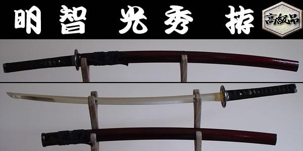 【日本のおみやげ】◆日本刀・模造刀【明智光秀 拵】【戦国武将・大名シリーズ】