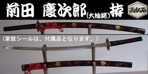 【日本のおみやげ】【模造刀】◆日本刀・模造刀【前田慶次(大輪鍔) 拵】【戦国武将・大名シリーズ】