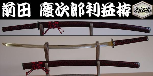 【日本のおみやげ】◆日本刀・模造刀【前田慶次朗利益 拵】【戦国武将・大名シリーズ】