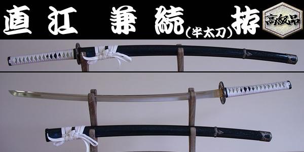 【日本のおみやげ】◆日本刀・模造刀【直江兼続(半太刀) 拵】【戦国武将・大名シリーズ】