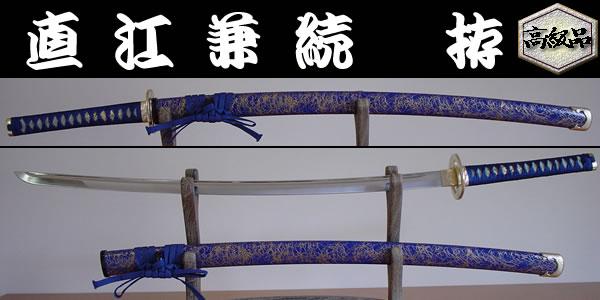【日本のおみやげ】◆日本刀・模造刀【直江兼続 拵】【戦国武将・大名シリーズ】