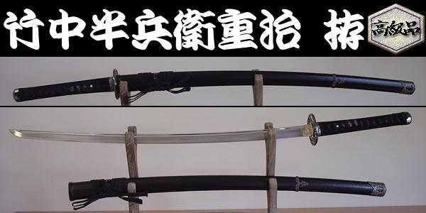 【日本のおみやげ】◆日本刀・模造刀【竹中半兵衛 拵】【戦国武将・大名シリーズ】
