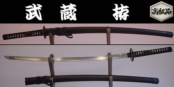【日本のおみやげ】◆日本刀・模造刀【宮本武蔵 拵】【戦国武将・大名シリーズ】
