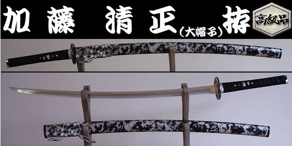 【日本のおみやげ】◆日本刀・模造刀【加藤清正(大帽子)拵 】【戦国武将・大名シリーズ】