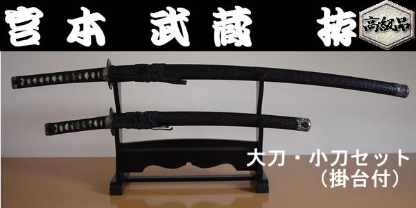 【日本のおみやげ】◆日本刀・模造刀【宮本武蔵 大小セット拵(掛台付)】【戦国武将・大名シリーズ】