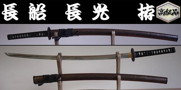【模造刀】【日本のおみやげ】◆日本刀・模造刀【長船 長光 拵】【刀匠シリーズ】
