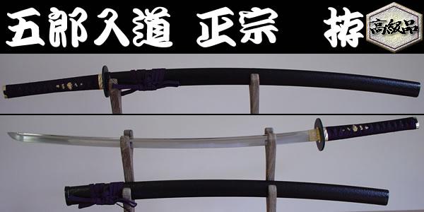 【日本のおみやげ】◆日本刀・模造刀【五郎入道 正宗 拵】【刀匠シリーズ】