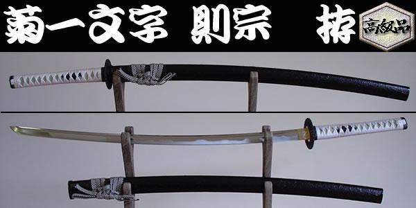 【日本のおみやげ】◆日本刀・模造刀【菊一文字 則宗 拵】【刀匠シリーズ】