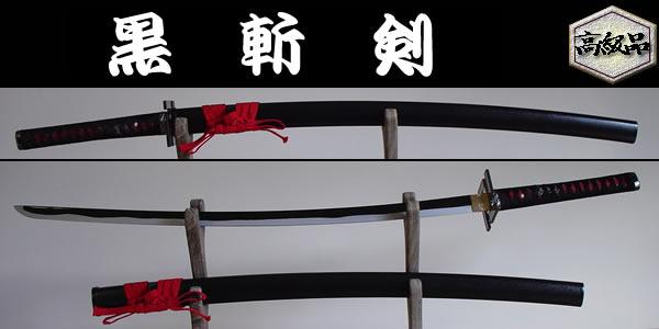 【日本のおみやげ】◆日本刀・模造刀【黒斬剣】卍鍔【コミック刀シリーズ】