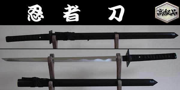 【日本のおみやげ】◆日本刀・模造刀【忍者刀】【その他シリーズ】