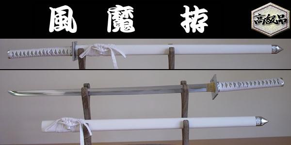 【日本のおみやげ】◆日本刀・模造刀【風魔 拵】【コミック刀シリーズ】