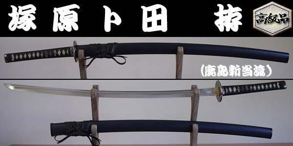 【日本のおみやげ】◆日本刀・模造刀【塚原卜伝(鹿島新当流) 拵】【流祖シリーズ】