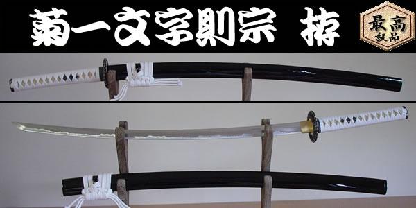 【日本のお土産】◆日本刀・模造刀(上級品)【菊一文字 則宗 拵】【名刀シリーズ】