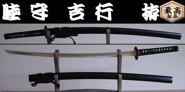 【日本のお土産】◆日本刀・模造刀(上級品)【睦守吉行 拵】【名刀シリーズ】
