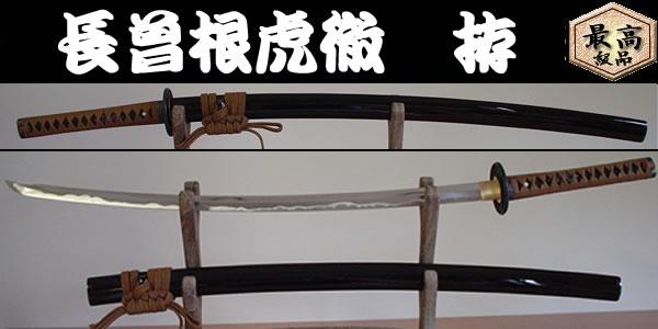 【日本のお土産】【模造刀】◆日本刀・模造刀・居合刀(上級品)【長曽根虎徹 拵】【名刀シリーズ】