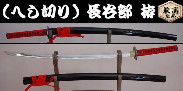 【日本のお土産】◆日本刀・模造刀(上級品)【(へし切り)長谷部 拵】【名刀シリーズ】