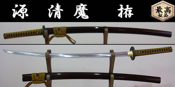 【日本のお土産】◆日本刀・模造刀(上級品)【源清麿 拵】【名刀シリーズ】