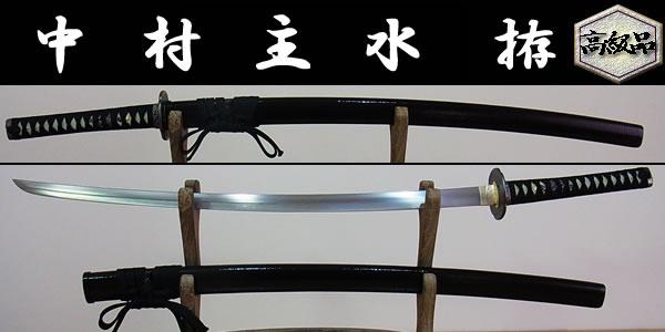 【日本のおみやげ】◆日本刀・模造刀【中村主水(八丁堀) 拵】【時代劇シリーズ】
