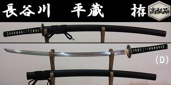 【日本のおみやげ】◆日本刀・模造刀【長谷川 平蔵 (D)拵】【時代劇シリーズ】