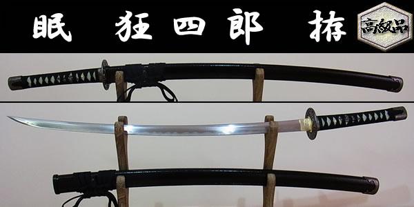 【日本のおみやげ】◆日本刀・模造刀【眠 狂四郎 拵】【時代劇シリーズ】