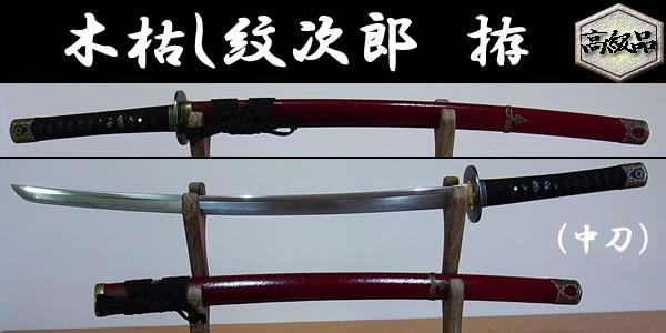 【日本のおみやげ】◆日本刀・模造刀【木枯し紋次郎 拵】【時代劇シリーズ】製造工場の在庫状況によりコジリ等の金具部分が画像と異なり、変更になっております。