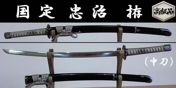 【日本のおみやげ】◆日本刀・模造刀【国定忠治 拵】【時代劇シリーズ】