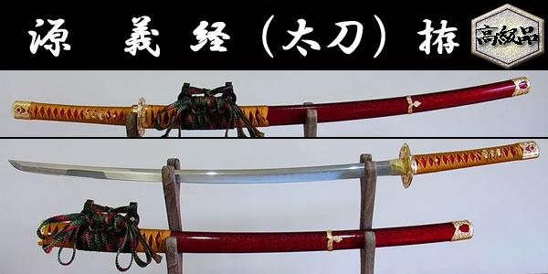 【日本のおみやげ】◆日本刀・模造刀【源義経(太刀)拵】【戦国武将・大名シリーズ】