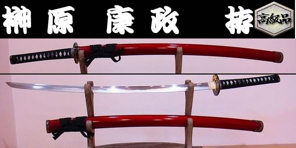 【日本のおみやげ】◆日本刀・模造刀【榊原 康政 拵】徳川四天王【戦国武将・大名シリーズ】