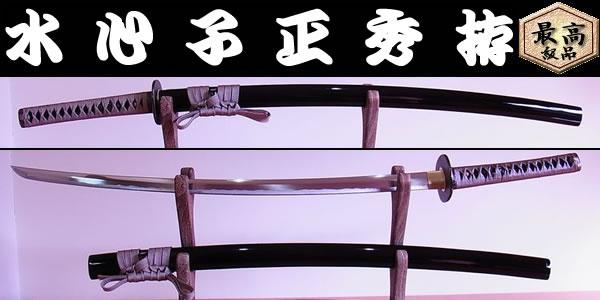 【日本のお土産】◆日本刀・模造刀(上級品)【水心子 正秀 拵】【名刀シリーズ】