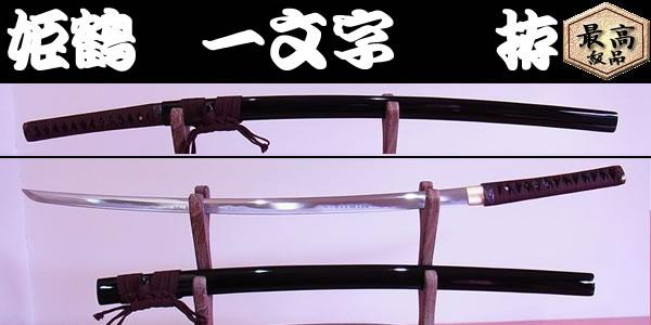 【日本のお土産】◆日本刀・模造刀(上級品)【姫鶴一文字 拵】【名刀シリーズ】