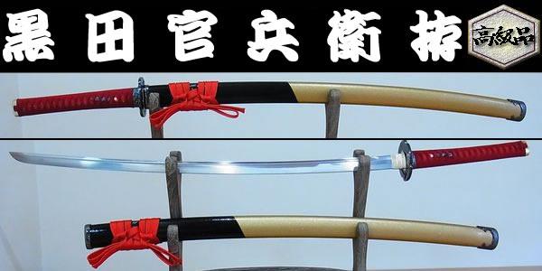 【日本のおみやげ】◆日本刀・模造刀【黒田官兵衛 拵】【戦国武将・大名シリーズ】