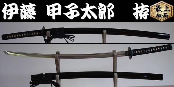 【日本のお土産】◆日本刀・居合刀【伊藤甲子太郎 拵】【新選組シリーズ】