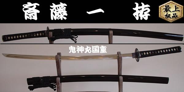 【日本のお土産】◆日本刀・居合刀【斉藤一 拵】【新選組シリーズ】