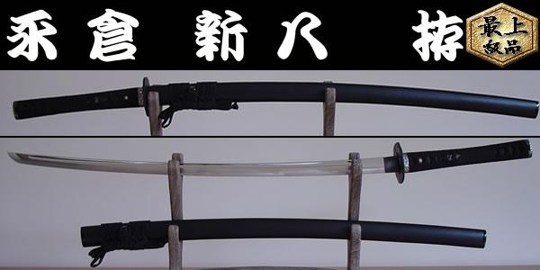 【日本のお土産】◆日本刀・居合刀【永倉新八 拵】【新選組シリーズ】