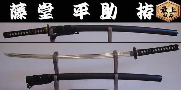 【日本のお土産】◆日本刀・居合刀【籐堂平助 拵】【新選組シリーズ】