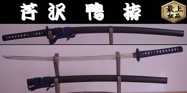 【日本のお土産】◆日本刀・居合刀【芹沢鴨 拵】【新選組シリーズ】