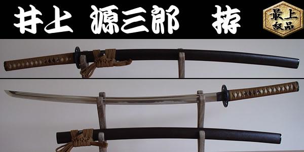 【日本のお土産】◆日本刀・居合刀【井上源三郎 拵】【新選組シリーズ】