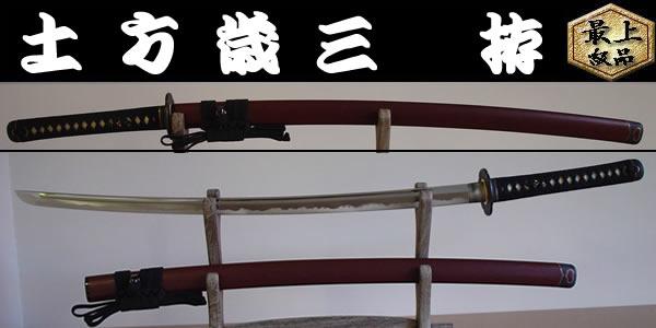 【日本のお土産】◆日本刀・居合刀【土方歳三 拵】【新選組シリーズ】